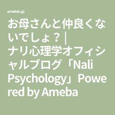 お母さんと仲良くないでしょ? | ナリ心理学オフィシャルブログ「Nali Psychology」Powered by Ameba