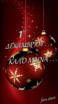 new year 2018 Christmas Bulbs, Christmas Decorations, Holiday Decor, New Month Greetings, Beautiful Pink Roses, Happy New Year 2018, Greek Quotes, Happy Sunday, Good Morning