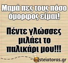 Greek Memes, Greek Quotes, Best Quotes, Funny Quotes, History Jokes, Have A Laugh, True Words, Lol, Humor