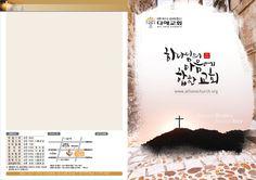 교회 디자인 - Google Search