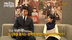Korean Movie 개를 훔치는 완벽한 방법 (How to Steal a Dog, 2014) 크로스 인터뷰 영상 (Interview Video)