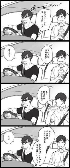 トド>兄さん!ちょっとドライブ行こうよ〜 pic.twi...