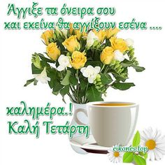 Greek Quotes, Cooking Recipes, Plants, Coffee, Google, Kaffee, Food Recipes, Flora, Plant