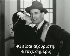 Funny Quotes, Funny Memes, Picture Video, Greek, About Me Blog, Cinema, Lol, Actors, Couple Photos