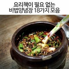 30 vegan BBQ and grilling recipes that will impress veggies and meat-eaters a. K Food, Food Menu, Korean Dishes, Korean Food, Easy Cooking, Cooking Recipes, Food Design, Food Plating, No Cook Meals