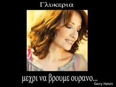 Stream Glykeria - Rebetika and traditional Greek songs - 03 - Gifto by miglenay from desktop or your mobile device Music Songs, Music Videos, Music Is My Escape, Greek Music, Wedding Songs, World Music, Me Me Me Song, Best Songs, Long Hair Styles