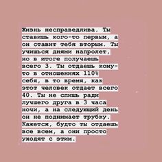 Teen Quotes, Motivational Quotes, Mood Quotes, Life Quotes, Russian Quotes, Story Instagram, Deep Words, My Mood, Beautiful Words