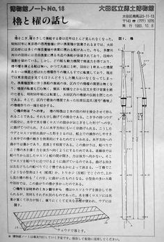 a.b.b. - amateur boat building - howto Japanese sculling oar Japanese To English, River Mouth, Build Your Own Boat, Photo Report, Outdoor Stuff, Boat Building, Sailboats, Rowing, Sailing Yachts