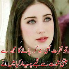Urdu Poetry 2 Lines, Love Poetry Urdu, Urdu Quotes, Quotations, Urdu Image, Shayari Photo, Broken Words, I Hate My Life, Urdu Shayri
