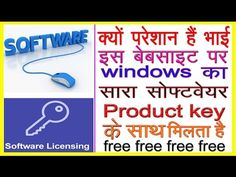 (10) How to Download any pc Software Full Version Free/कोई भी सॉफ्टवेयर डाउनलोड करें/with product key - YouTube