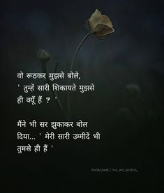 Poetry Quotes, Hindi Quotes, Book Quotes, Me Quotes, Marathi Calligraphy, Calligraphy Quotes, Marathi Poems, Diary Quotes, Status Quotes