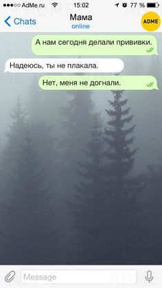 10 SMS about the current school life - Happy Stories, Funny Stories, Russian Jokes, Hello Memes, Life Philosophy, Funny Messages, Man Humor, Quotes And Notes, Funny Jokes