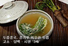 대한민국 오후를 여는 유일석간 문화일보 munhwa.com: WITH FRESH SPRING VEGGES SOUP