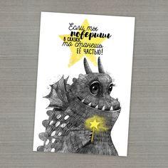 Если ты поверишь в сказку, то станешь ее частью - открытка Birthday Wishes, Birthday Cards, Dragon Dreaming, Encaustic Art, Cursed Child Book, Grafik Design, Horror Art, Christmas Art, Hand Lettering