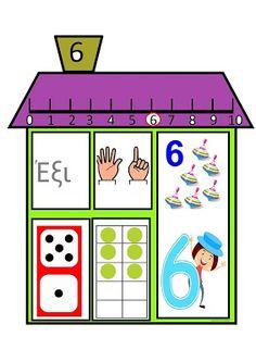 ...Το Νηπιαγωγείο μ' αρέσει πιο πολύ.: Τα σπιτάκια των αριθμών Kindergarten Centers, Math Centers, Christmas Treat Bags, Mat 10, Transitional Kindergarten, 1st Day, Math For Kids, Writing Skills, Stop Motion