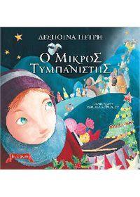 Ο μικρός τυμπανιστής Christmas Books, Childrens Books, Books To Read, Kindergarten, Preschool, Seasons, Baseball Cards, Reading, Greek