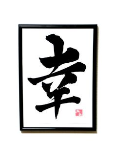 HAPPINESS Framed Original Japanese calligraphy Kanji room decor Wall art Sumi Zen art Ready to hang Chinese character Gift Newly weds
