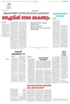 Siraj Malayalam Daily E-paper, Trivandrum