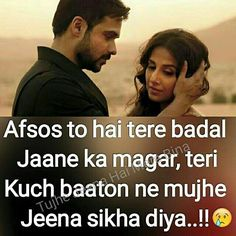 Emraan Hashmi and Vidya balan Sad Life Quotes, Hurt Quotes, Attitude Quotes, Muslim Love Quotes, Romantic Love Quotes, Hindi Quotes, Quotations, Qoutes, Dosti Shayari