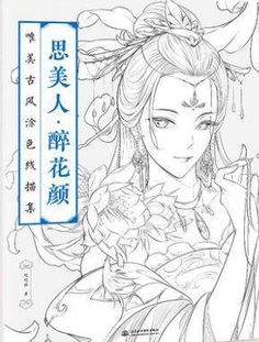 Beauty Drunken Flower Vol 1 Chinese Coloring Book