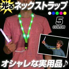 エレクトリックラン グッズ 光るおもちゃ に☆ 光るネックス... HAPPY JOINT【ポンパレモール】