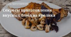 Секреты приготовления кролика в духовке, мультиварке