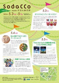 shunkasai_A4_OL2