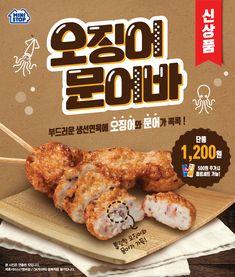 Food Poster Design, Typo Design, Pop Art Design, Menu Design, Graphic Design Posters, Graphic Design Typography, Food Design, Banner Design, Food Banner