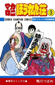 「マカロニほうれん荘」未収録作も含めた電子書籍版、全3巻で配信スタート(画像 3/7) - コミックナタリー