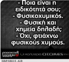 Funny Greek Quotes, Sarcastic Quotes, Jokes Quotes, Very Funny Images, Funny Photos, Funny Statuses, Photo Quotes, Stupid Funny Memes, True Words