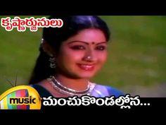 Krishnarjunulu Telugu Movie Songs   Manchu Kondallona Video Song   Sridevi   Krishna   Mango Music - YouTube