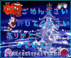 Archetypal Flame sharing with you 4 affirmation in 10 languages for holidays and new year positive beginning. ごめんなさい I'm sorry.  許してください please forgive me ありがとう Thank you. 愛しています I love you. (Japaneses)  #gif #Gifs #dutch #Hetspijtme. #Vergeefmealsjeblieft. #Bedankt. #Ikhouanje #beauty #health #inspiration #Яраскаиваюсь #Простименя #Спасиботебе #Ялюблютебя . #Hoʻoponopono