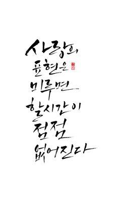 calligraphy_사랑의 표현은 미루면 할 시간이 점점 없어진다