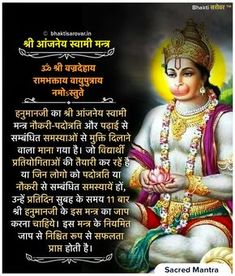 Sanskrit Quotes, Sanskrit Mantra, Vedic Mantras, Hindu Mantras, Hanuman Chalisa Mantra, Shri Hanuman, Hanuman Pics, Hindu Rituals, Hindu Dharma