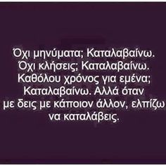 Sky Quotes, Poetry Quotes, Smart Quotes, Cute Quotes, Greece Quotes, Favorite Quotes, Best Quotes, Greek Words, Interesting Quotes