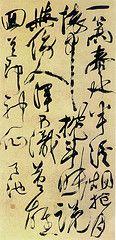 明-徐渭-草书诗轴-上海博物馆