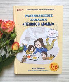 Книги для родителей; психология; воспитание; развитие детей