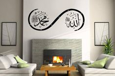 Islamic Wall Art Tasbih Alhamdulillah Praise to Allah Islamic Wall Art, Islamic Wall Stickers, Islamic Calligraphy Decals Murals Islamic Art Wall Paint Patterns, Islamic Wall Decor, Allah Wallpaper, Islamic Art Calligraphy, Swirl Design, Oeuvre D'art, Decoration, Room Decor, Wall Stickers