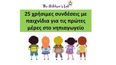 25 χρήσιμες συνδέσεις με παιχνίδια για τις πρώτες μέρες στο νηπιαγωγείο – The Children's Lab Back To School, Family Guy, Activities, Education, Sayings, Fictional Characters, Lyrics, Entering School, Onderwijs