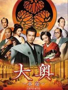 大奥〜永遠〜[右衛門佐・綱吉篇](2012)