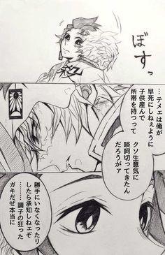 530(@rakugakiman_gso)さん / Twitter Demon Slayer, Slayer Anime, Anime Angel, Anime Demon, Anime Boyfriend, Latest Anime, Demon Hunter, Anime Art Girl, Doujinshi