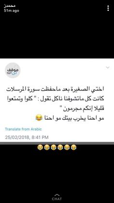 Funny Study Quotes, Funny Qoutes, Funny Phrases, Funny Relatable Memes, Funny Picture Jokes, Some Funny Jokes, Arabic Funny, Funny Arabic Quotes, Funny Quotes For Instagram