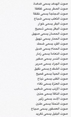 Book Quotes, Words Quotes, Life Quotes, Arabic Poetry, Cover Photo Quotes, English Language Learning, Islam Facts, Beautiful Arabic Words, Arabic Language