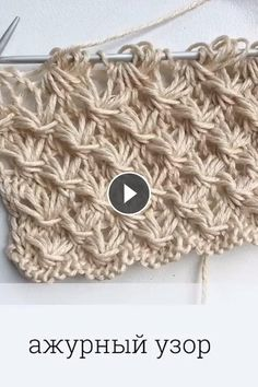 Rapport of a pattern of 6 loops + 2 edging. row: front stitch row: remove the hem, sew the next 5 loops together, Knitting Paterns, Knitting Videos, Crochet Videos, Knitting Stitches, Knitting Needles, Crochet Doilies, Knit Crochet, New Stitch A Day, Stitch Patterns