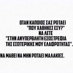 #greekquotes #greekquote #greekpost #greekposts