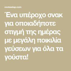 Ένα υπέροχο σνακ για οποιαδήποτε στιγμή της ημέρας με μεγάλη ποικιλία γεύσεων για όλα τα γούστα! Math Equations, Greek, Greek Language