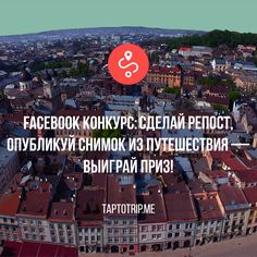Свежая новость, наш конкурс на Facebook совместно с «Kultura Medialna» для жителей Украины продолжается! #taptotrip, #путешествия, #фото, #украина, #днепропетровск, #конкурс