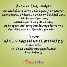 Για το αγόρι μου Bright Side Of Life, Family Kids, Raising Kids, True Words, Mommy And Me, Kids And Parenting, Best Quotes, Wisdom, Messages