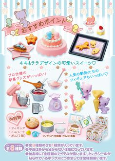 【2015.09.14】★Twinkle Sweets Factory ★各500円(税抜) ★ #SanrioLicenseJapan Re-Ment ★ #LittleTwinStars