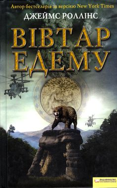 """I received in the mail the Russian """"Altar of Eden"""" hardcover edition. Do you like it?"""